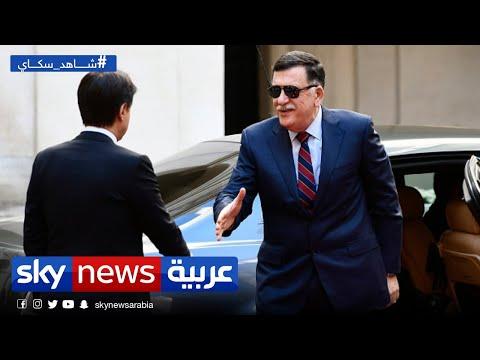 اتهامات لفايز السراج بالسعي للتفرد بالسلطة في حكومة الوفاق الليبية | رادار الأخبار  - نشر قبل 3 ساعة