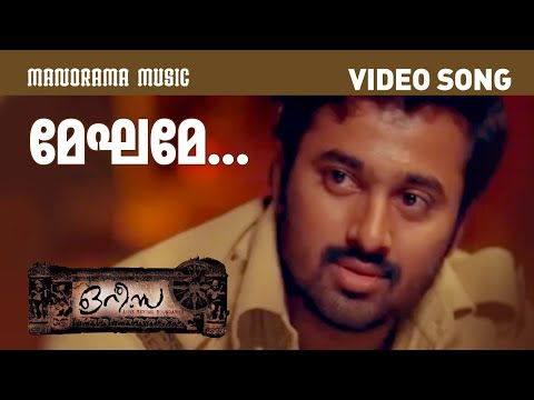 Meghame Song From Malayalam Movie Orissa