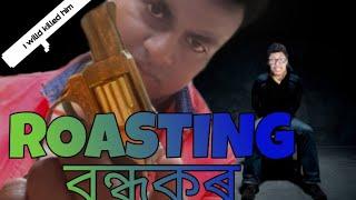 ROASTING🔥🔥 BONDHOKOR❌❌/ Assamor deka & Mr Raja Dis By ridip rock/Assamese Rap song 😡😡😠🤨😡😡😠