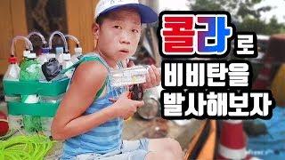 [작약꽃TV]페트병으로 자동 비비탄총을 만들기, 유리잔도 부수는 위력