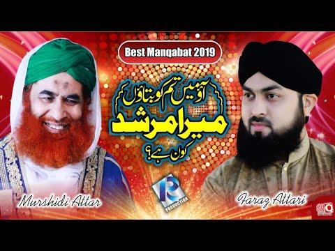Mera Murshid Kon Hai - New Manqabat E Attar 2019 | Faraz Attari