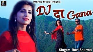 2018 Best Himachali DJ Song || DJ दा Gana || Ravi Sharma || Krishna Music