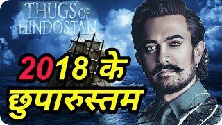 Aamir Khan || Amitabh Bachchan Top Secret Movie Thugs of Hindostan 2018