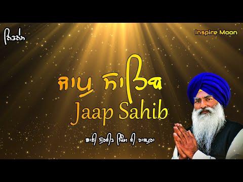 jaap-sahib-full-path- -ਨਿੱਤਨੇਮ- -ਜਾਪੁ-ਸਾਹਿਬ- -surjit-singh-ji-rajpura- -gurbani-kirtan