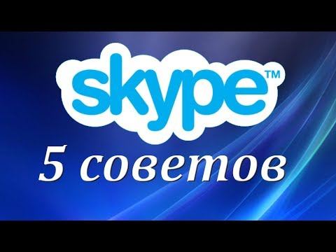 5 важных советов по работе в скайпе. Как пользоваться Skype.
