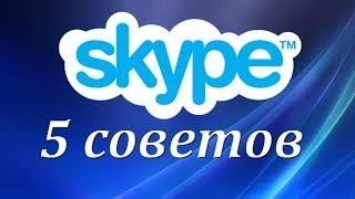 5 важных советов по работе в скайпе. Как пользоваться Skype