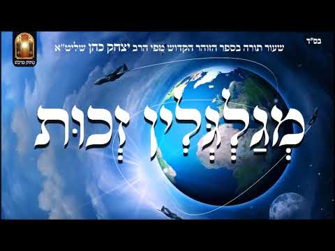 מגלגלין זכות - שיעור תורה בספר הזהר הקדוש מפי הרב יצחק כהן שליט