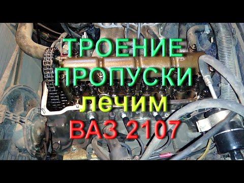 Троение и пропуски на ВАЗ 2107