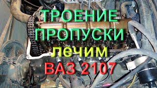 Ваз 2107 инжектор - лечение троения и пропусков зажигания