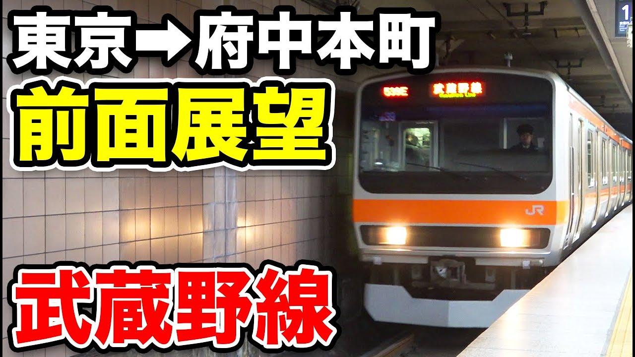 【前面展望】205系が今より多い1月の武蔵野線《東京駅→府中本町駅》