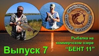 #7. Толстолобик клюнул на 15-й минуте рыбалки. Озеро Бент 11. Рыбалка в Алматы.