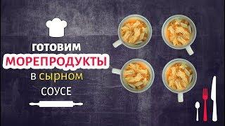 Морепродукты в сырном соусе. Вкусный рецепт с морепродуктами.