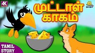 முட்டாள் காகம் | The Foolish Crow | Bedtime Stories for Kids | Fairy Tales in Tamil | Tamil Stories