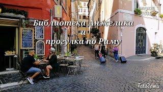 Прогулка по Риму. Библиотека Анжелика и малоизвестные фонтаны. #Tatiroma