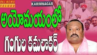 Karimnagar MLA Gangula Kamalakar in Dilemma over Contesting in 2019 Elections