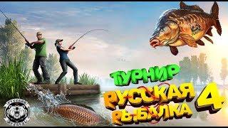 21-00 Супер турнир + Розыгрыш Снастей  Russian Fishing 4 Русская рыбалка 4