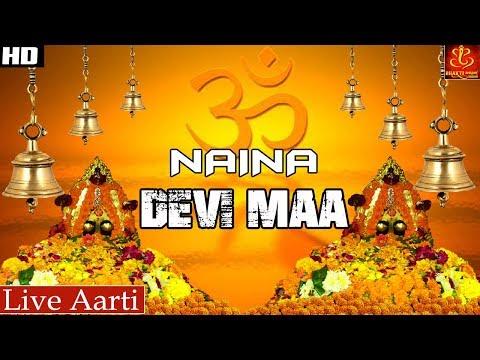 Naina Devi Maa Aarti | नैना देवी माँ आरती | Latest Naina Devi Aarti 2018 | नवरात्रि स्पेशल | #Bhakti