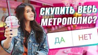 ПОДПИСЧИКИ УПРАВЛЯЮТ МОИМ ДНЕМ 2 || Vasilisa