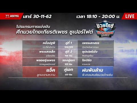 Live...ศึกมวยไทยเกียรติเพชร วันเสาร์ที่ 30 พฤศจิกายน 2562