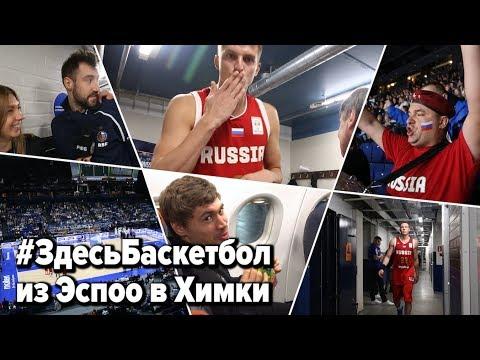 Программа Здесь Баскетбол / Из Эспоо в Химки