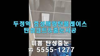 두정역 효성해링턴 플레이스 탄성코트&줄눈시공 후기
