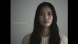 琴音- ここにいること(Short Ver.)