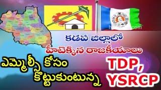 MLC Elections War Between TDP and YSRCP In Kadapa District   HMTV