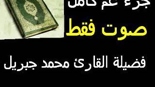 جزء عم ( 30 ) كامل ( صوت فقط ) القارئ / محمد جبريل -- Qurani.net ---