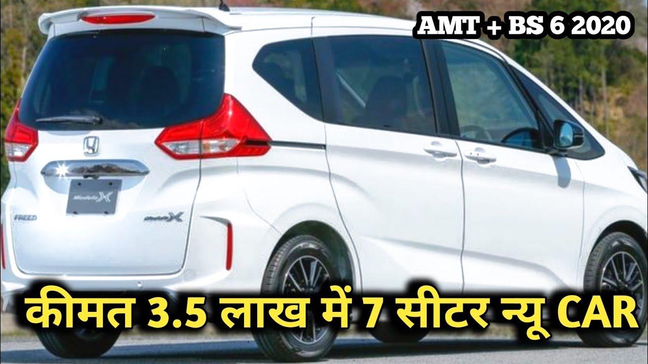 केवल ₹3 लाख रुपये में आ रही ये सस्ती 7 सीटर SUV कार, इसका माइलेज 40kmpl का जानिए...🔥