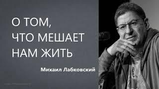 О том, что мешает нам жить Михаил Лабковский