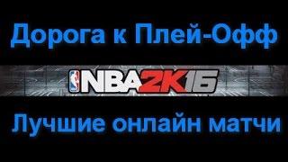 NBA 2K16 Дорога к Плей-Офф, лучшие матчи часть 5 Смотреть обязательно!