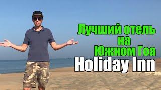 Holiday  Nn Resort Goa Южный Гоа Кавелоссим. Обзор отеля.