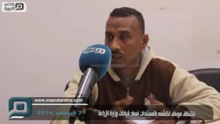 مصر العربية | اختطاف موظف لكشفه  بالمستندات فساد قيادات وزارة الزراعة (2)