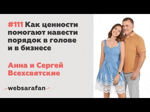 #111 Анна и Сергей Всехсвятские: Как ценности помогают навести порядок в голове и в бизнесе