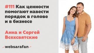 111 Анна и Сергей Всехсвятские Как ценности помогают навести порядок в голове и в бизнесе