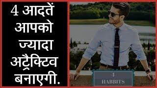 4 Habbits That Make You More Attractive Hindi