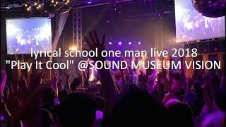 lyrical school =5MC hiphop idol unit 「Play It Cool」初披露 【アル...