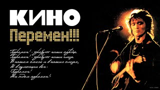 Download КИНО - ПЕРЕМЕН! Mp3 and Videos