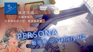 """味遊法國  - 小編情報科 PERSONA 藝術展""""@ Gallery HZ"""