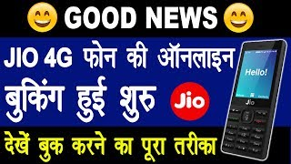 GOOD NEWS !! Jio 4G Phone Online Booking Start Now | How To Book Jio 4G Future Phone Absolutely Free