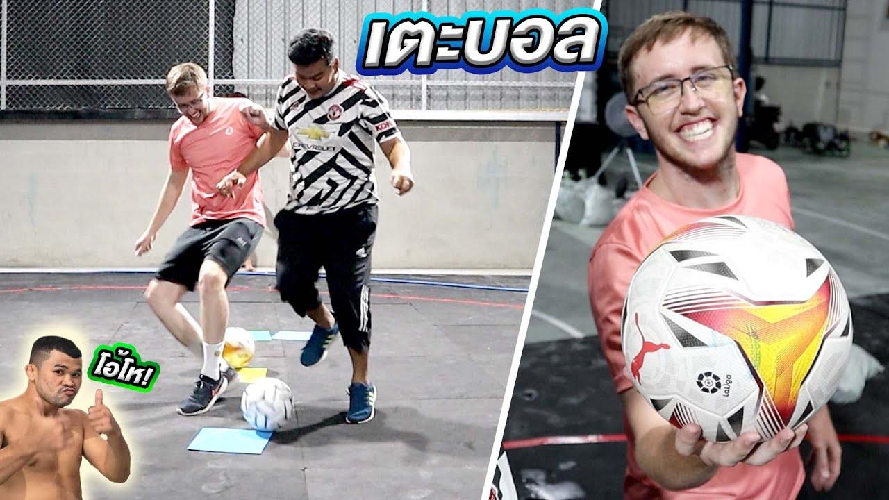 เตะฟุตบอล!! ขอดวลกับ My Mate Nate!!!