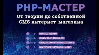 видео PHP-МАСТЕР. От теории до собственной CMS интернет-магазина