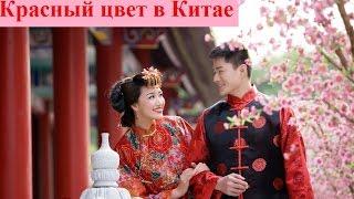 Красный цвет в Китае. Китайские традиции