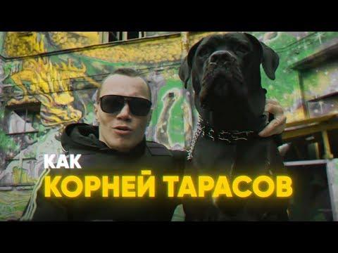 КОРНЕЙ - ТАРАСОВ (КЛИП 2019)