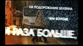 Даешь бензин по 15 рублей! Против цен на топливо 2011.(, 2011-02-13T18:21:33.000Z)