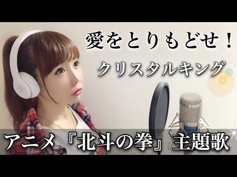 愛をとりもどせ!/クリスタルキング【フル歌詞付き】-cover(アニメ『北斗の拳』主題歌)(Ai wo Torimodose/Crystal King)