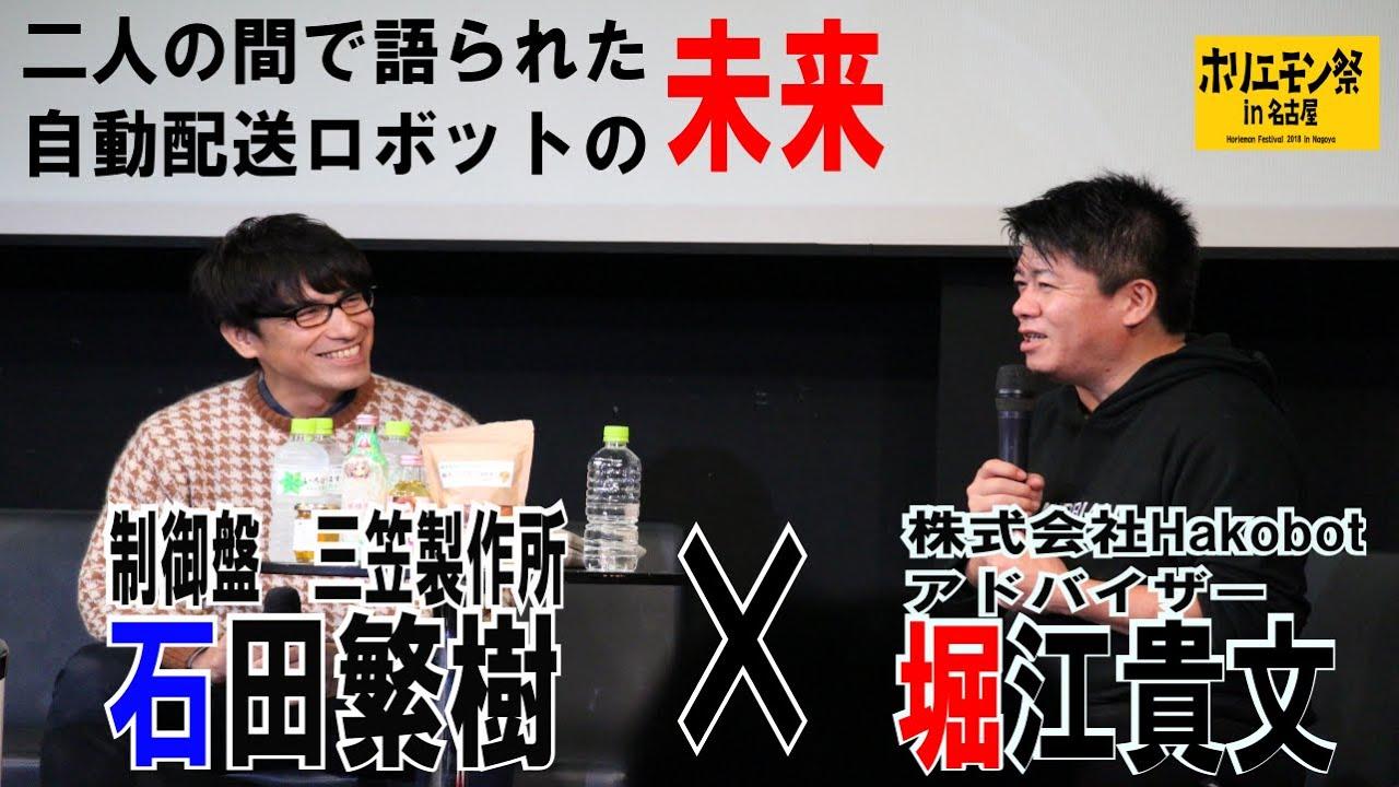 ホリエモン仮想通貨祭:堀江氏が仮想通貨の未来を予測