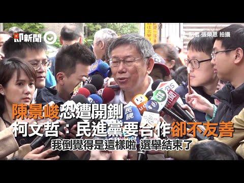 陳景峻恐遭開鍘 柯文哲:民進黨說要合作卻不友善