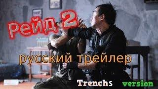 Рейд 2 (Русский трейлер)