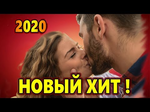Обалденно Красивая Песня !!! Подожди меня любовь Сергей Орлов Новый хит !!!